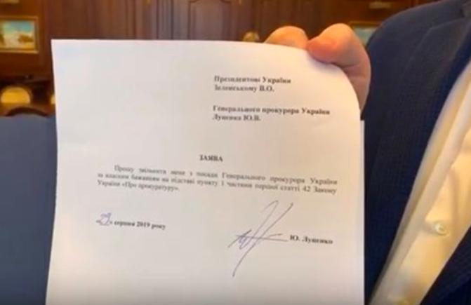 Одиозный украинский прокурор Луценко попросил Зеленского об отставке