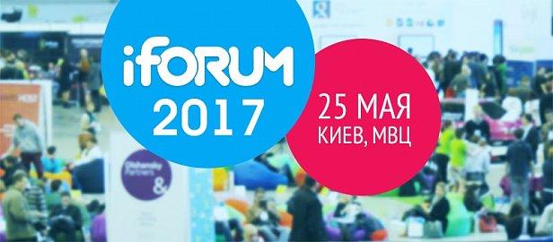 Крупнейшая IT-конференция Украины —   iForum-2017 пройдет 25 мая в МВЦ