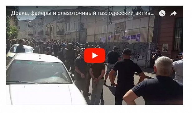 Файера и слезоточивый газ: в Одессе вспыхнуло крупное побоище (видео)