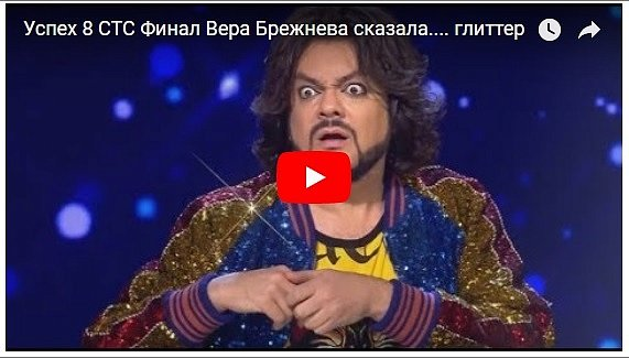 Вера Брежнева смутила глуховатого Киркорова «глиттером»