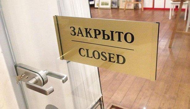 В Украине закрывается российский банк