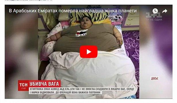 Умерла самая толстая женщина в мире (видео)