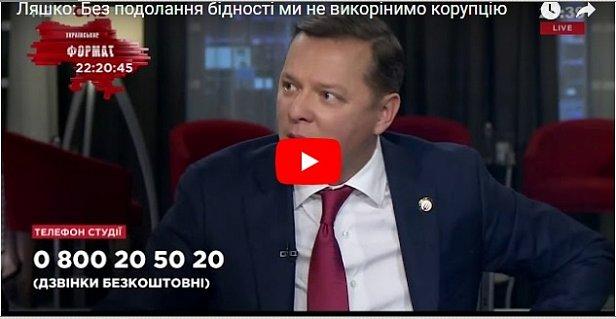 """""""Есть один рецепт"""": Ляшко объяснил, как искоренить коррупцию в Украине (видео)"""