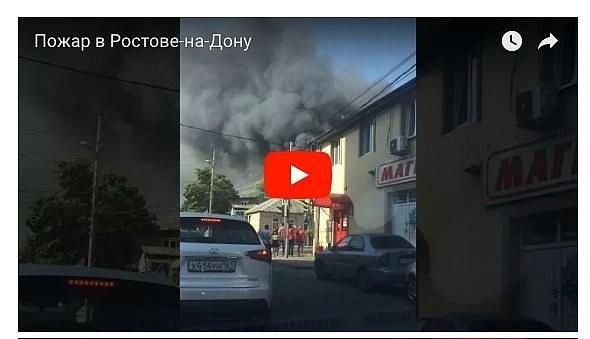 В Ростове снова горели жилые дома (видео)