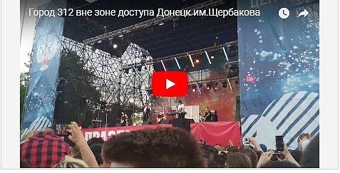 Популярная российская группа выступила в оккупированном Донецке: появилось видео