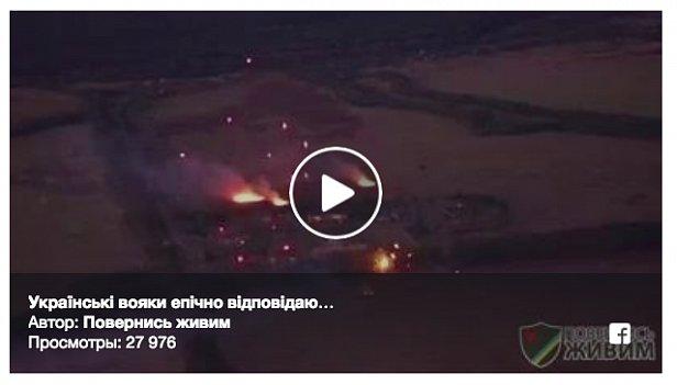 ВСУ мощно ответили на обстрелы боевиков (видео)