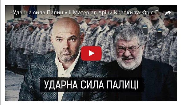 """Глава Волынского облсовета Палица создал """"частную армию"""""""