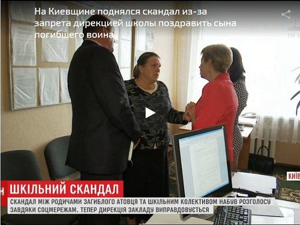 Скандал на Киевщине: дирекция школы запретила поздравить сына погибшего бойца АТО (видео)