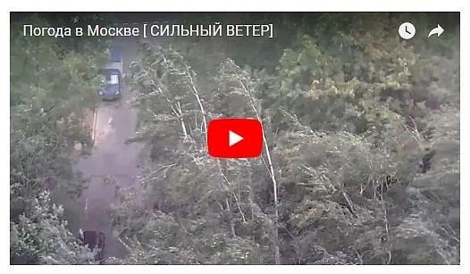 На Москву обрушился мощный ураган (видео)