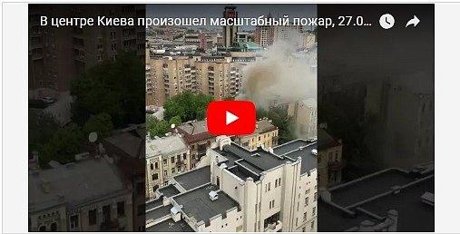 Пожар в центре Киева: горело кафе