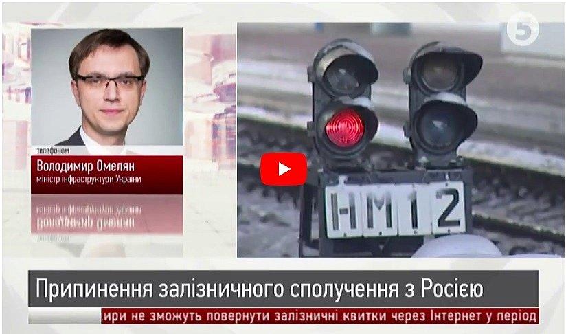 Омелян: Решение опрекращении сообщения сРоссией примут в 2018г