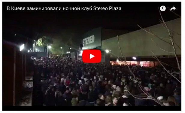 СРОЧНО: В Киеве перед большим концертом сообщили о минировании клуба (видео)
