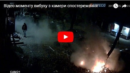 Покушение на Мосийчука в Киеве: опубликовано видео подрыва