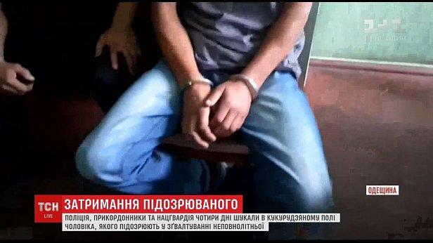 На Одесщине задержали педофила, который три дня голый прятался в кукурузе (видео)