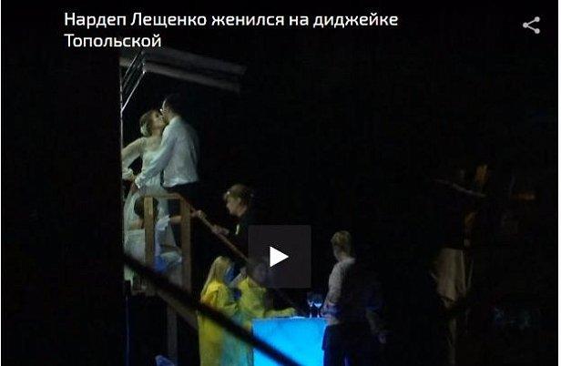 В сети появилось видео свадьбы Лещенко и Топольской