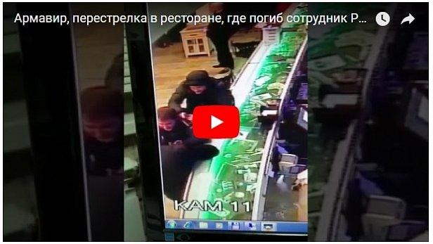 Появилось видео расстрела офицера РФ в ресторане (18+)