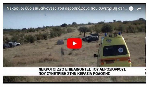 Опубликовано видео с места гибели украинской семьи в авиакатастрофе в Греции