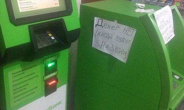 Внимание! В банкоматах начались проблемы с наличкой