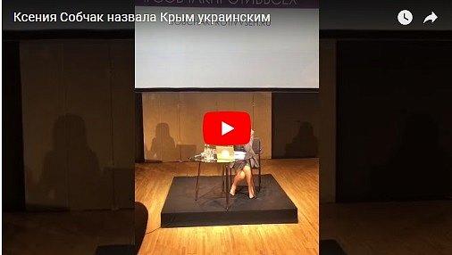 """""""Я не буду увиливать"""": Ксения Собчак объяснила, чей Крым (видео)"""