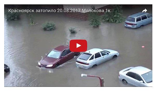 ЧП в России: ливнем затопило Красноярск (видео)