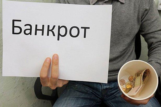 Украинцы смогут объявлять себя банкротами