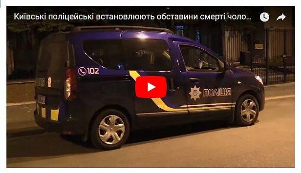 В художественной галерее в Киеве нашли застреленного мужчину
