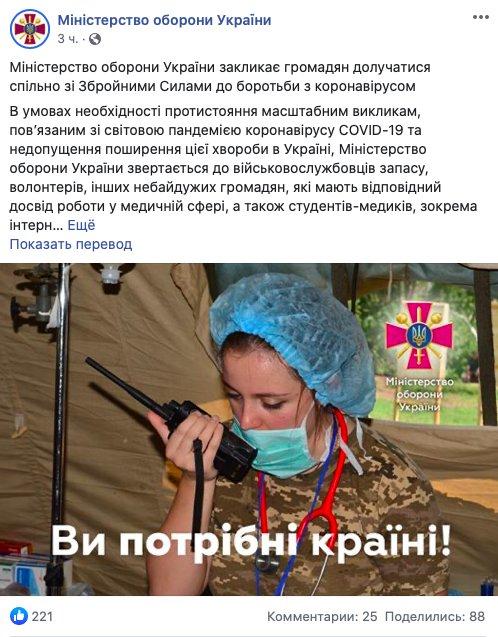 """Міноборони оголосив """"мобілізацію"""" через коронавируса: кого торкнеться"""