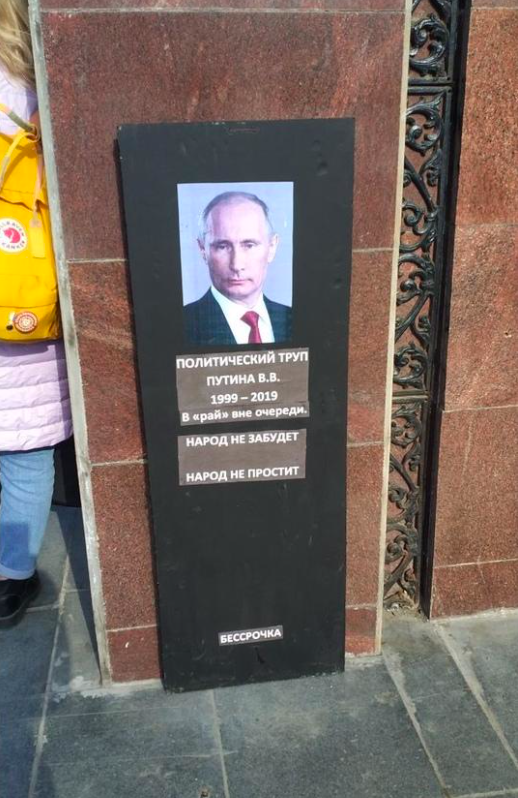 В России активисты массово устанавливают картонные «надгробия Владимиру Путину» (ФОТО)