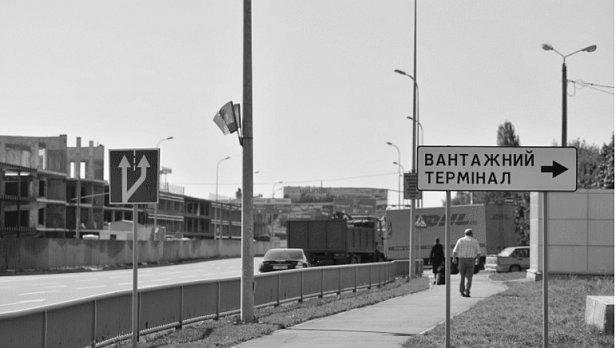 Державно-приватне партнерство. Бориспіль. Вантажний термінал.