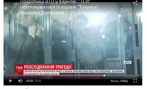 Водитель Volkswagen впервые прокомментировал жуткое ДТП в Харькове (видео)