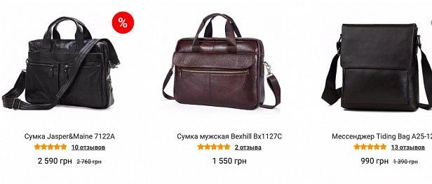 Качественные сумки от магазина Royalbag