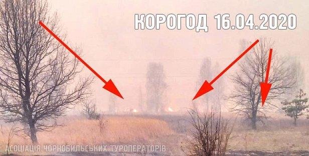 фото - Чернобыль