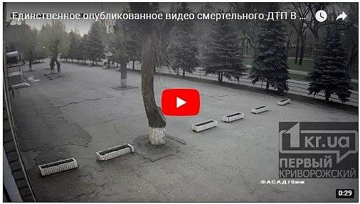 ДТП в Кривом Роге:  появилось видео момента аварии