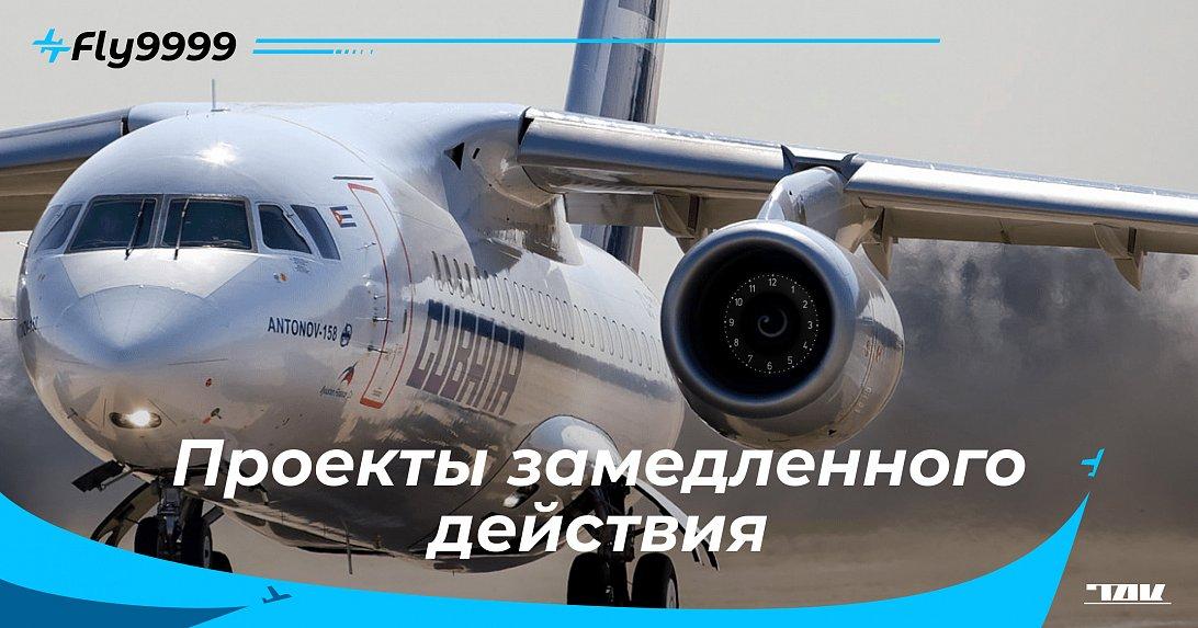 Проекты замедленного действия. Мечты, лицензии или самолёты — что продаёт Украина на международном авиарынке.