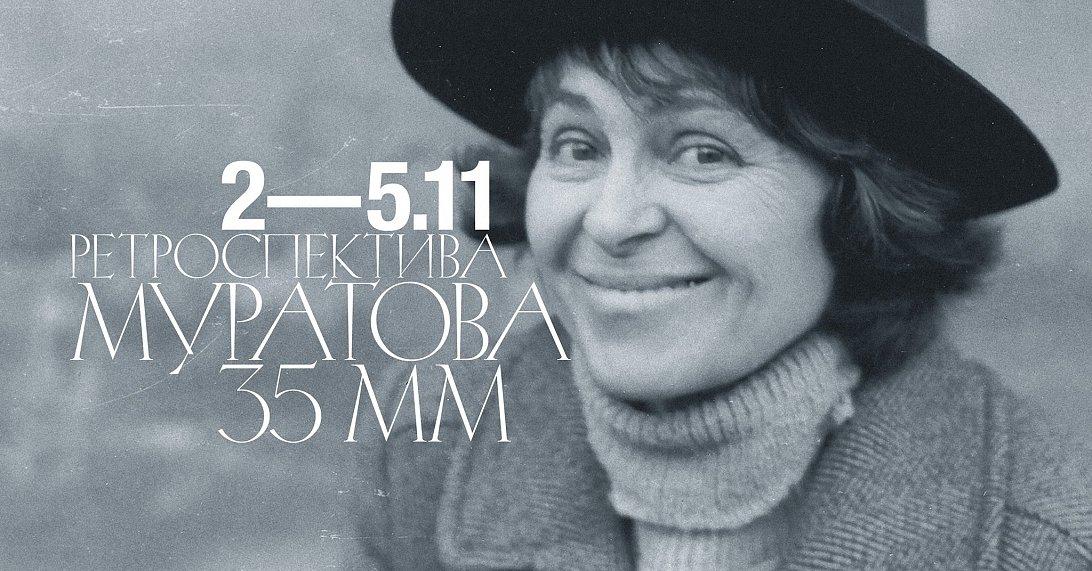 MUSTSEE: Ретроспектива фільмів Кіри Муратової та зустрічі з її друзями
