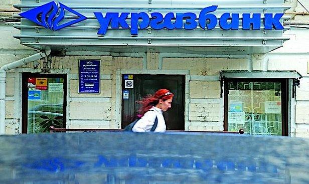 Укргазбанк готовят к продаже