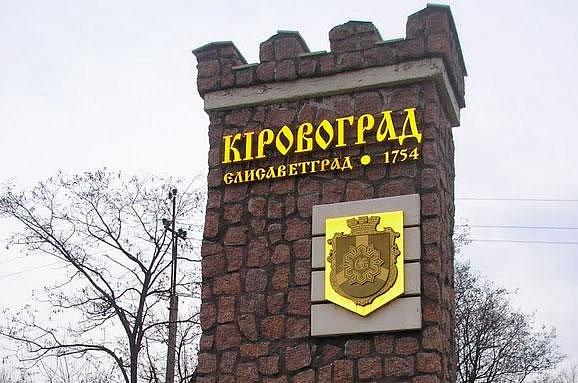 Митинг в Кировограде: горожане против переименования