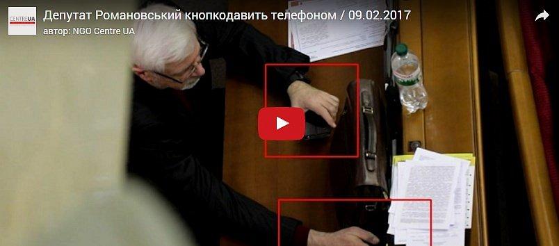 Нардеп Романовський кнопкодавить телефоном (відео)