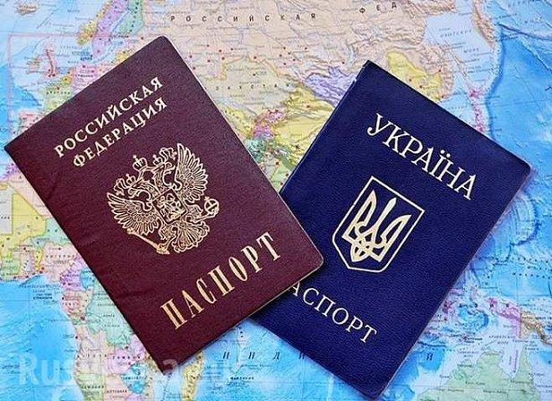 фото: Паспорта РФ и Украины