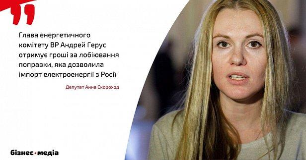 """Герус отримав гроші за відкриття імпорту електроенергії з Росії – колишня """"слуга народу"""""""