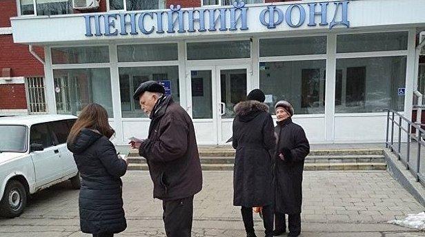 Фото - Пенсионный фонд Украины