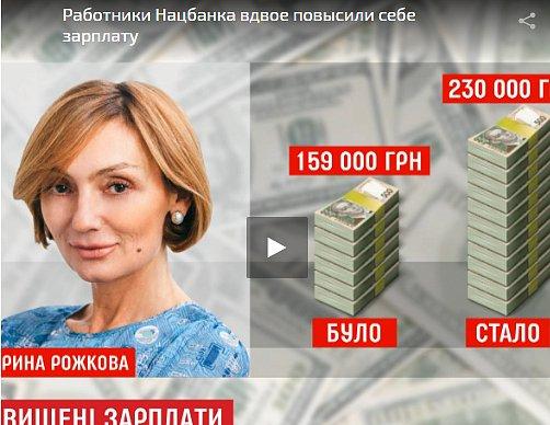 Руководителям НБУ внезапно повысили зарплаты на сотни тысяч гривень (видео)