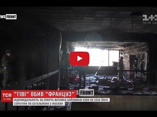 Чоловік з ДНР стверджує, що він організував вбивство Гіві (Відео)