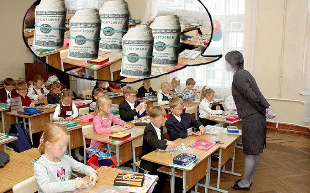 В школах научились обходить запрет на сбор денег с родителей