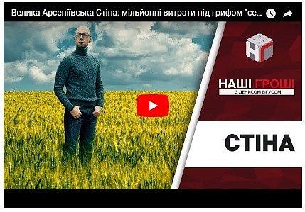 """""""Стена Яценюка"""": стало известно, кто распилил 680 млн"""