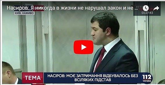 """""""Скоро все станет ясно"""": Насиров анонсировал громкие разоблачения (видео)"""