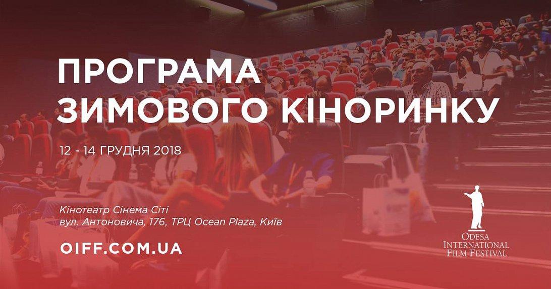 У програмі Зимового Кіноринку 2018 від ОМКФ - БУМ українського кіно