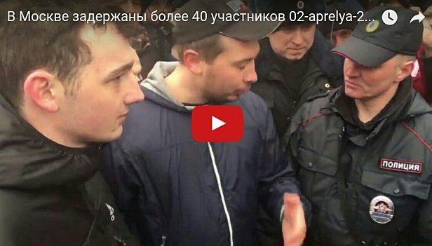 В центре Москвы массовые задержания протестующих (видео)