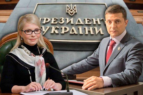 фото - Зеленский и Тимошенко