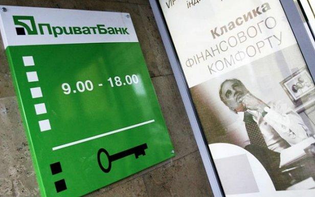 """Приватбанк должен продать здание """"1+1"""", курорт Буковель и самолеты МАУ - НБУ"""